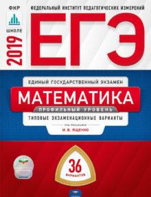 Решебник. ЕГЭ 2019. Математика. И.В. Ященко. Профиль. 36 вариантов.