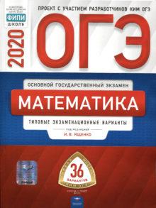 Решебник. ОГЭ 2020. Математика. Новая модель. И.В. Ященко. 36 вариантов. ФИПИ.