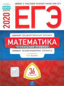 Решебник. ЕГЭ 2020. Математика. И.В. Ященко. Профиль. ФИПИ. 36 вариантов.
