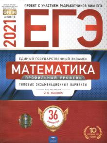 Решебник. ЕГЭ 2021. Математика. И.В. Ященко. Профиль. ФИПИ. 36 вариантов.
