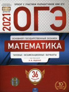 Решебник. ОГЭ 2021. Математика. Новая модель. И.В. Ященко. 36 вариантов. ФИПИ.