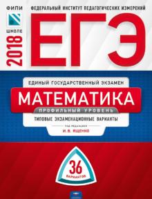 Решебник. ЕГЭ 2018. Математика. И.В. Ященко. Профиль. 36 вариантов.